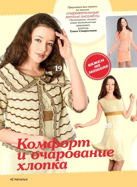 Каталог вязаной одежд