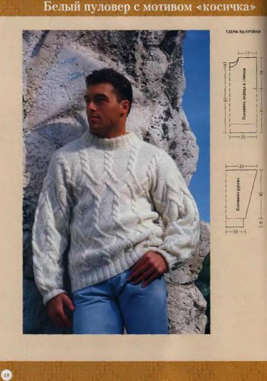Вязанные Пуловеры Мужские Доставка