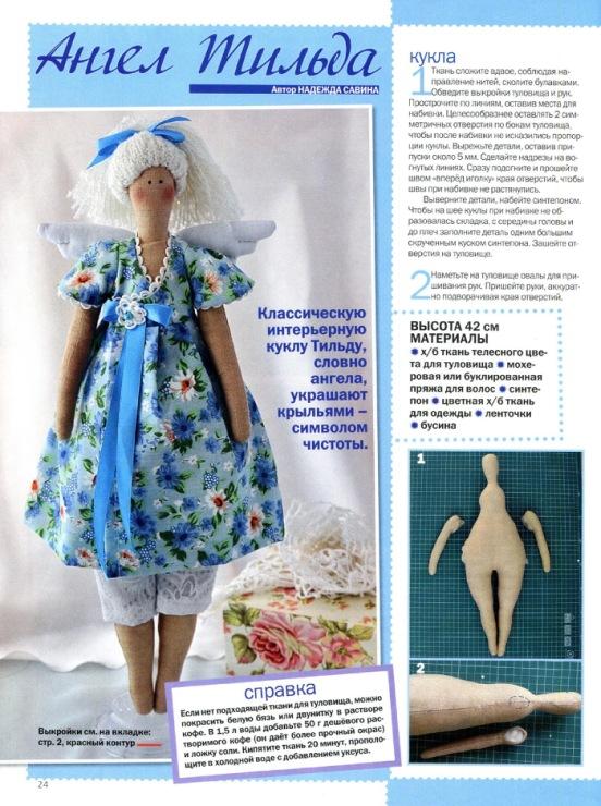 Поделки: Журнал для куклы своими руками