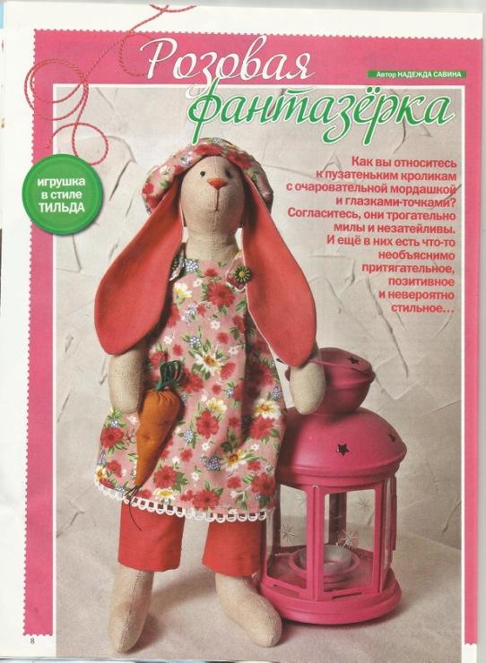Журнал рукоделие куклы и игрушки в доме