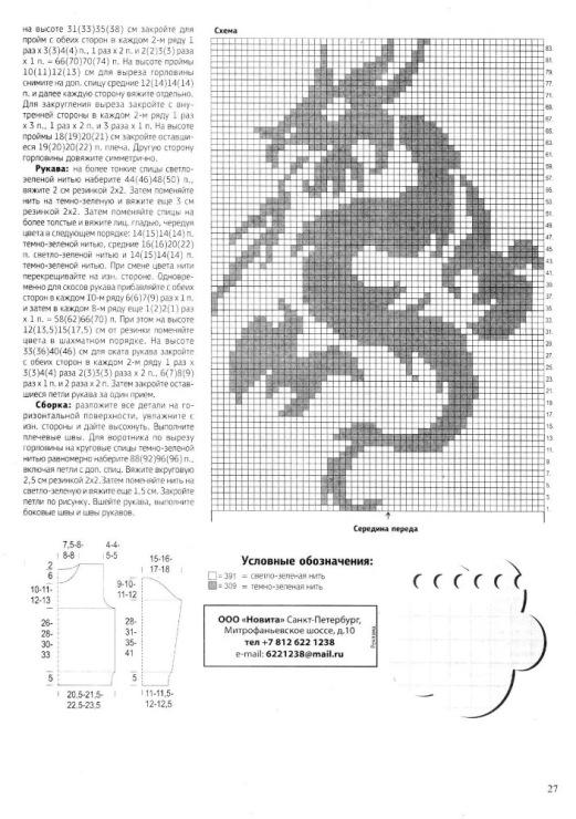 вязаного дракончика схемы спицами