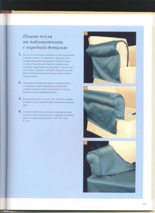 Как сшить чехол для мебели своими руками