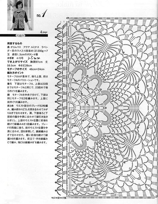 Вязание крючком схемы ананас по японским журналам