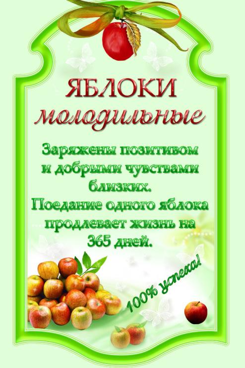 Поздравление с молодильными яблоками