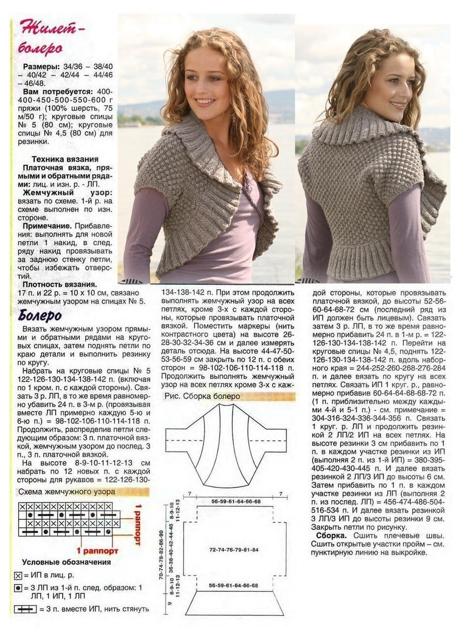 Вязание спицами как связать болеро схемами 9