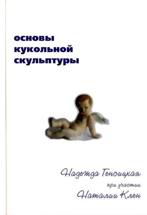 Основы кукольной скульптуры читать