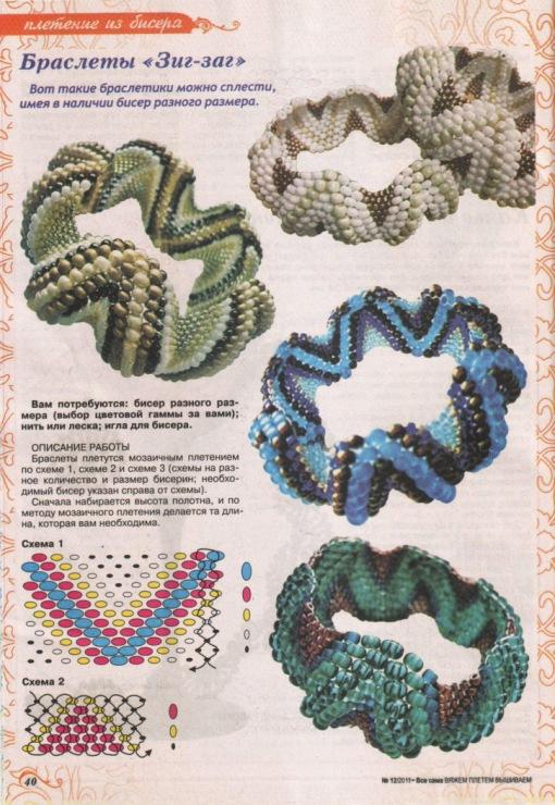 Плетение бисером и крючком