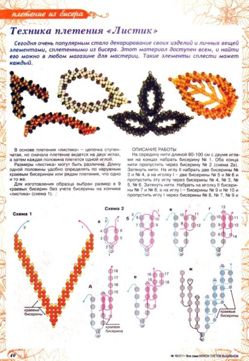 Азы бисера плетения 199
