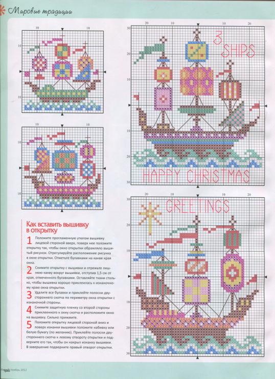 Формула рукоделия схемы вышивок