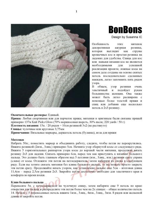 Схемы для вязания митенки спицами 589
